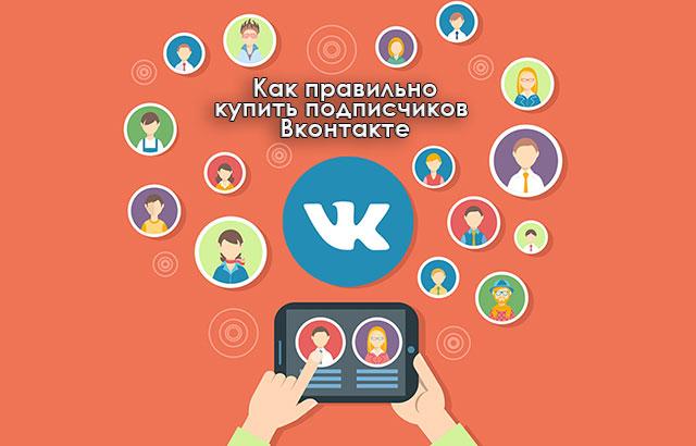 Как купить подписчиков Вконтакте