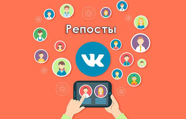 Купить Репосты Вконтакте