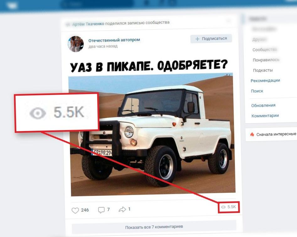 Накрутка просмотров Вконтакте