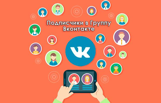Подписчики в группу Вконтакте