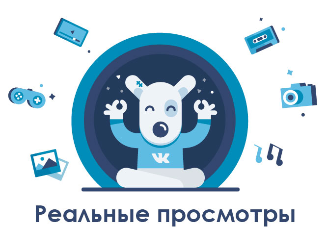 Реальные просмотры всего Вконтакте